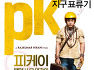 드디어 한국 개봉! 아미르칸의 [PK]  2015년 9월에 찾아옵니다! 피케이 : 별에서 온 얼간이