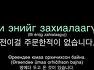 몽골어 - 말하는 단어장 여행단어