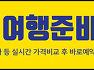 7월 제주도 가볼만한곳 10곳 제주도in 『제주민속촌』 입장할인권