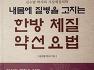 한의식치문헌 컨텐츠활용 세미나,Food treatment, 한국한의학연구원, 식치융합연구단,더케이호텔