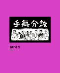 블로그북 시집 <길바닥 시> 후기^^