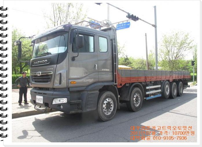 중고25톤카고트럭-대우25톤프리마카고트럭 투쓰리축 오토밋션 560마력엔진 2011년식 가격:10700만원