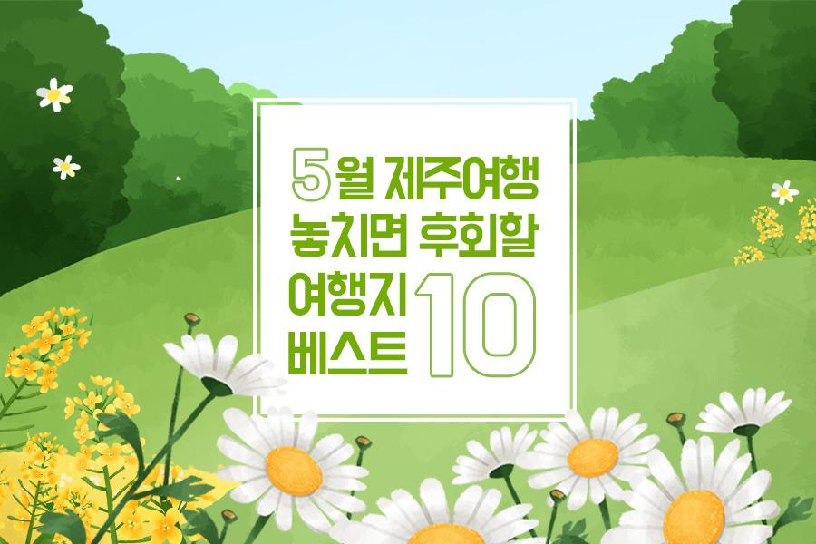 5월에 가기 좋은 제주도 여행지 best 10!