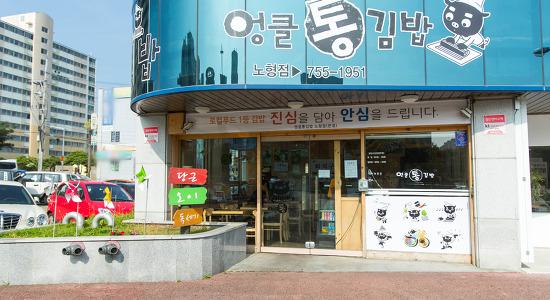 엉클통김밥, 도민할인혜택정보