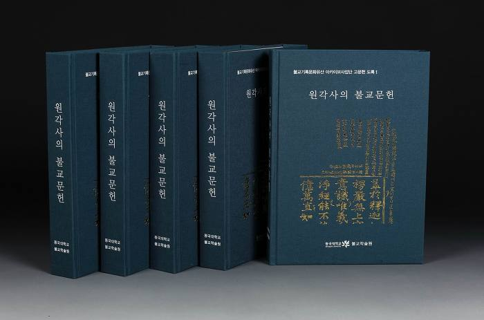 [동국대] 불교학술원, 「원각사의 불교문헌」 출간