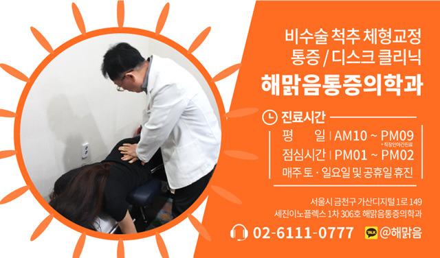 가산동 통증의학 허리디스크 치료선택 중요!