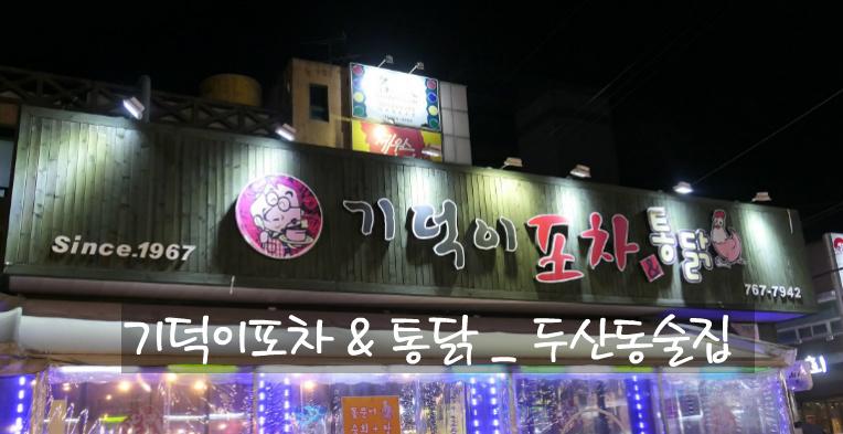 [대구 술집] 기덕이포차 & 통닭 _ 두산동 술집