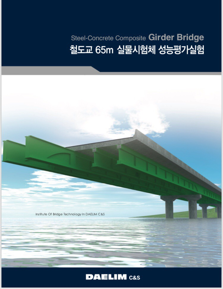 SB합성거더 철도교 65m 공개 실물재하시험