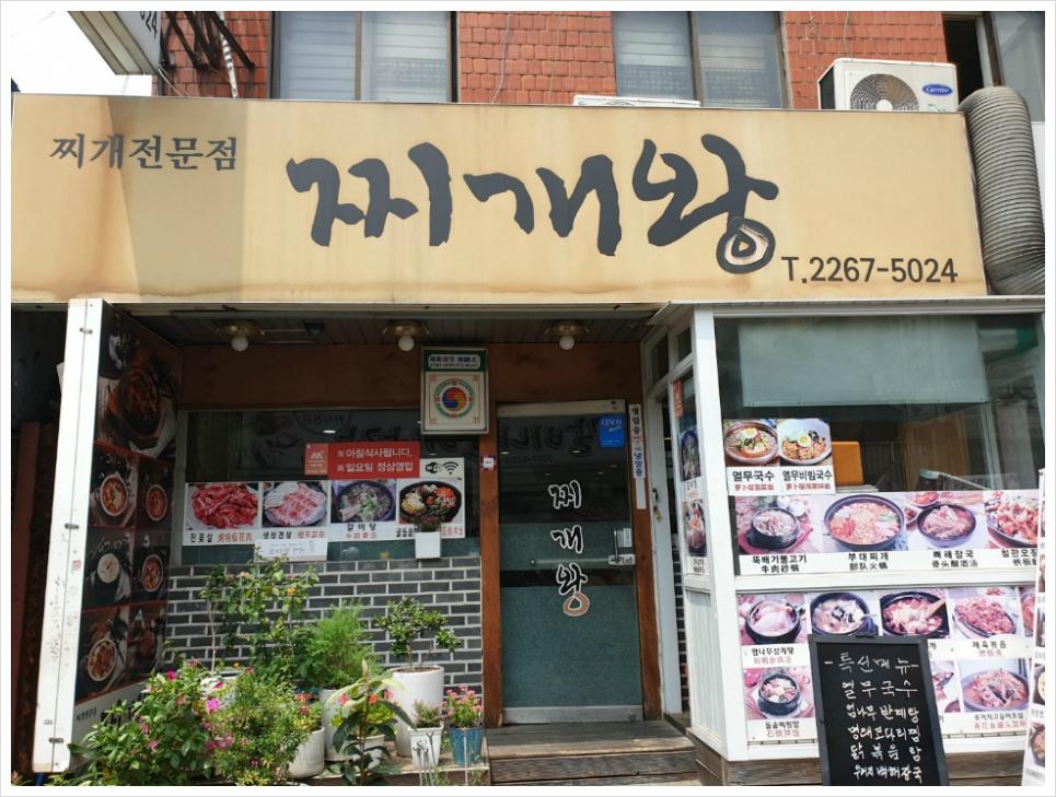 [동대문] 다양한 찌개가 있는 진짜 찌개왕